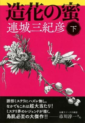 造花の蜜_下