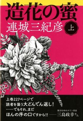 造花の蜜_上